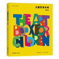 《Art Book for Children Yellow Book 儿童艺术大书》(黄色版、精装)