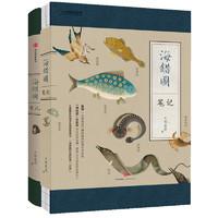 《海错图笔记》(精装、套装共2册)