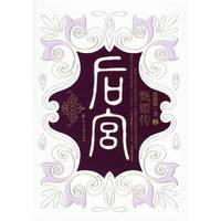 《后宫:甄嬛传 1》