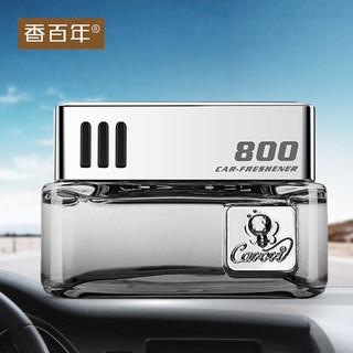 香百年汽车香水 800冷灰--冰河世纪