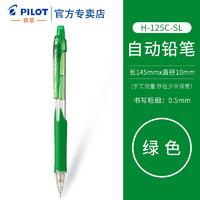 京东PLUS会员:PILOT 百乐 H-125C-SL 透明彩色不断铅自动铅笔 0.5mm