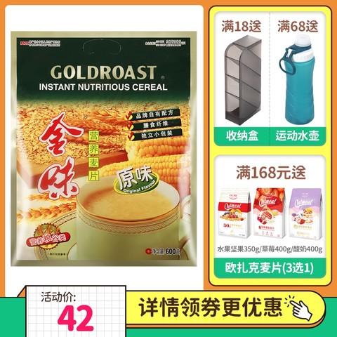 金味营养麦片原味600g袋装即食营养燕麦冲饮早餐速食懒人代餐食品
