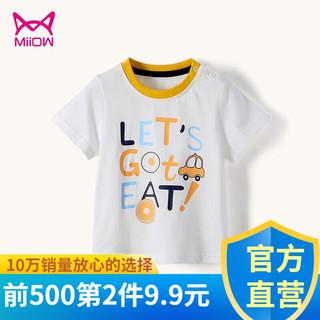 Miiow 猫人儿童t恤女童半袖韩版夏季棉童装男童短袖夏装小宝宝上衣 黄色小汽车-白色 120