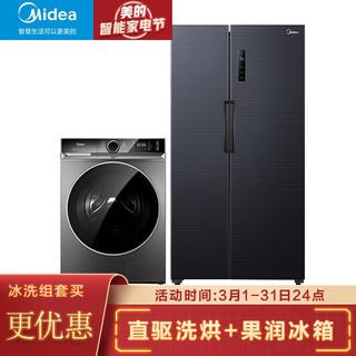 美的(Midea)540升果润维C对开变频风冷智能冰箱BCD-540WKPZM(E)+10公斤变频滚筒全自动洗烘一体机MD100CQ9PRO