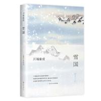 《川端康成:雪国》(精装)