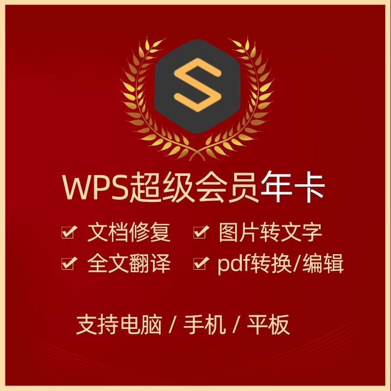 京东PLUS会员、PLUS会员 : WPS 金山软件 超级会员 年卡兑换码 2年 744天