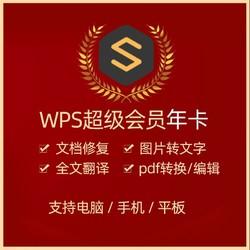 WPS 超级会员  2年 新订或续费