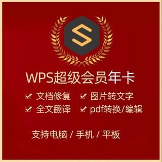 正版WPS超级会员 / WPS会员 / WPS稻壳会员 月卡/年卡 PDF转Word WPS 超级会员2年