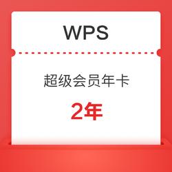 WPS超级会员 年卡 2年