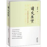 《读史求实:中国现代史读史札记》