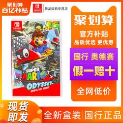 任天堂switch游戏卡带 超级马里奥奥德赛 超级马力欧奥德赛 中文现货 全新正版