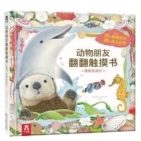 京东PLUS会员:《动物朋友翻翻触摸书 海豚去旅行》