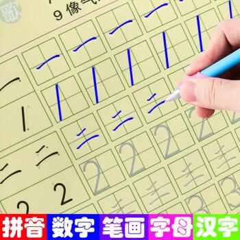 哲趣 学前儿童凹槽练字帖 1笔8芯1握笔器