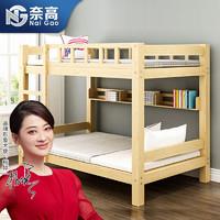 奈高双层床松木床简约宿舍床成人床组合实木上下铺公寓床原木色免漆带书架2000*1000*1600