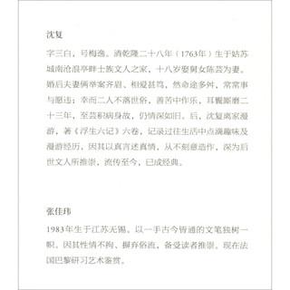 《浮生六记》(天津人民出版社)