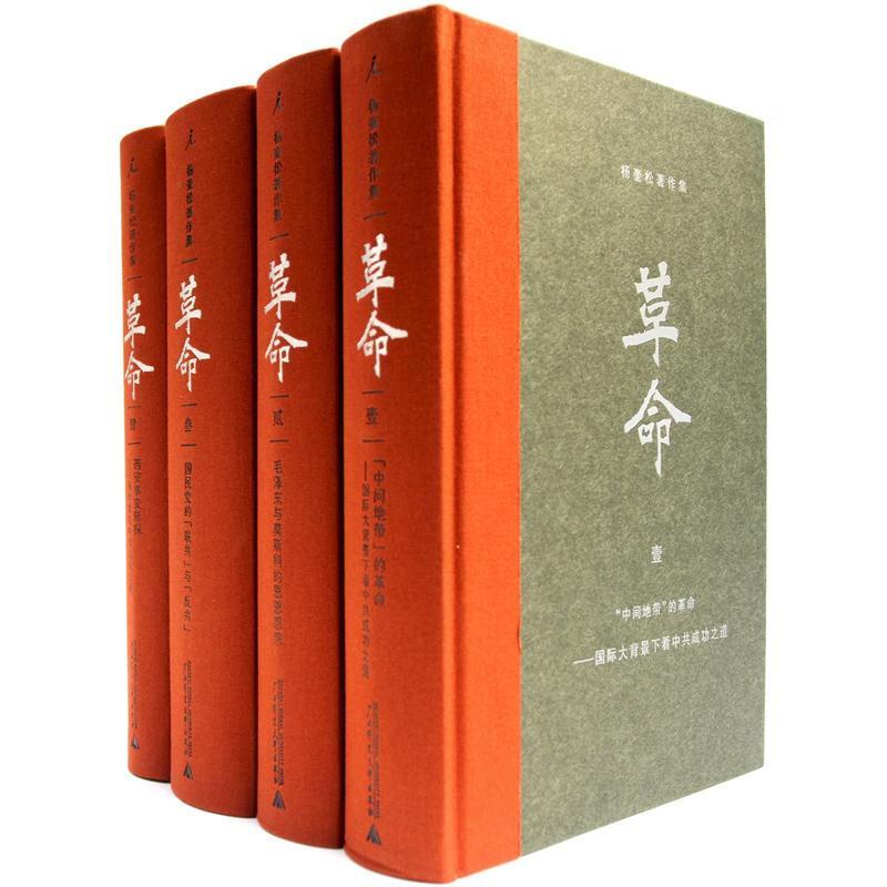 《杨奎松著作集:革命》(套装共4册)
