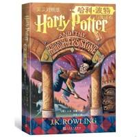《哈利波特与魔法石》