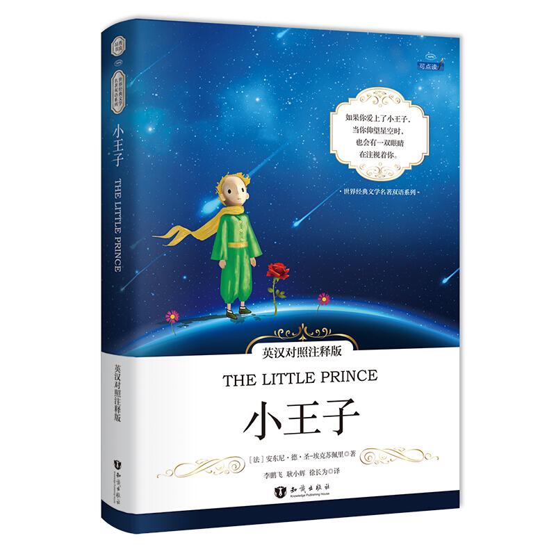 《The Little Prince 小王子》(英汉对照注释版)