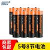 倍量 5号电池一次性碳性干电池1.5V五号儿童玩具/遥控器/鼠标/话筒/闹钟/血压仪/挂钟 五号8粒装