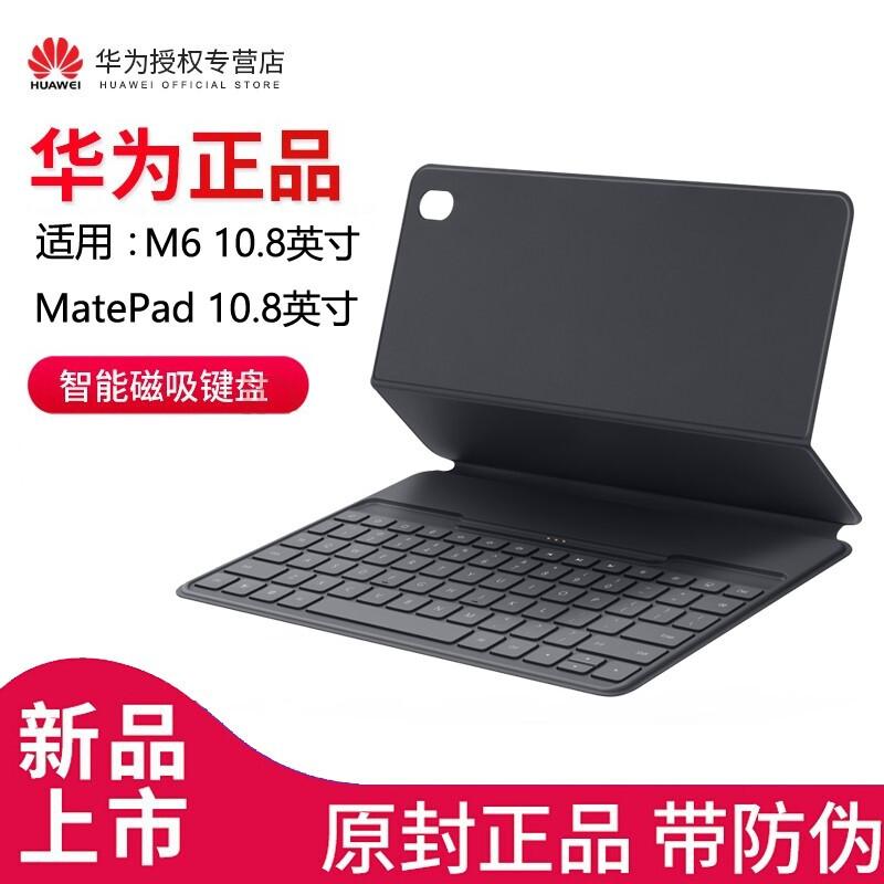 华为Matepad 10.8英寸智能磁吸键盘M6 10.8英寸键盘式皮套原装平板电脑保护套 M6/MatePad10.8寸专用