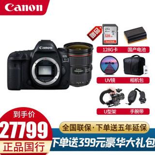 佳能(canon)EOS 5D Mark IV/5D4套机 专业全画幅数码单反相机 含专票5D4 24-70 2.8套机