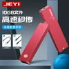 佳翼i9 M.2 NVMe移动硬盘盒 Type-C USB3.1 笔记本台式外置盒固态硬盘盒子全铝 海豹i9-红色|103X26X9mm