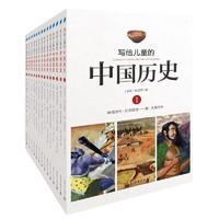 《写给儿童的中国历史》(套装共14册)