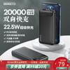 REMAX睿量 22.5w充电宝20000毫安时华为超级快充苹果PD20W双向快充移动电源 20000毫安时快充丨 提速99%