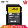 索尼(SONY) SF-M128T TOUGH三防 SD存储卡 128G 微单 单反相机存储卡