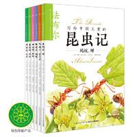 《写给中国儿童的昆虫记》(套装共6册)