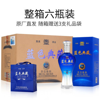 洋河镇蓝色典藏V9 白酒整箱6瓶 特价52度500ml纯粮食酒送礼袋 随机发V9+级 整箱