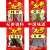 杞参 炖肉套餐 100克 桂皮 香叶 大料 花椒大礼包