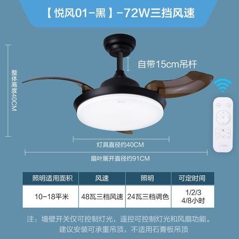 美的照明电风扇吊灯客厅餐厅卧室家用简约现代电扇灯具隐形风扇灯
