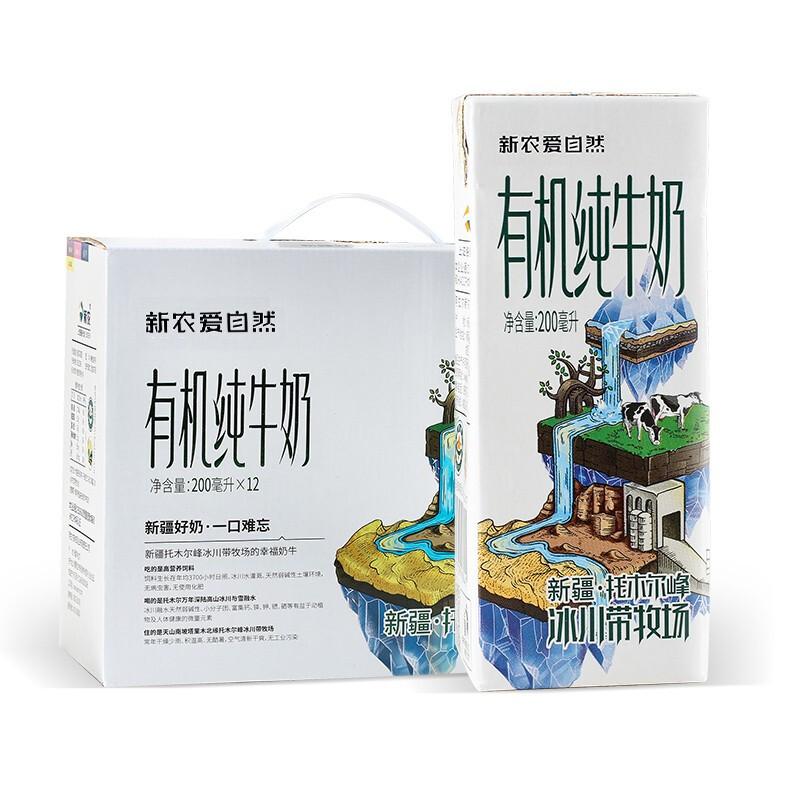 新疆新农爱自然200ml*24盒学生全脂营养高钙早餐纯牛奶