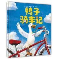 《鸭子骑车记》(新版、精装)