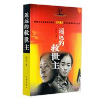《中国作家文库·遥远的救世主》