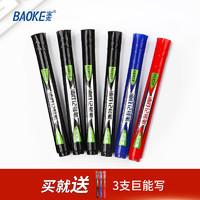 BAOKE 宝克 MP2912 记号笔 6支(4黑1红1蓝) 送3支彩色中性笔