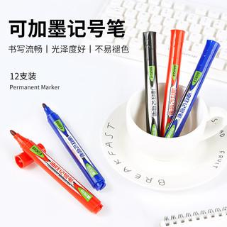 宝克MP2912油性粗头可加墨记号笔 防水速干大头笔 箱头笔 物流专用记号笔 标记笔 记号笔墨水 6支彩色记号笔(4黑1红1蓝) 送 3支彩色中性笔