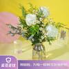 花点时间 混合定制花束 鲜花速递 生活鲜花 冬日精灵-尤加利果花束 3月20日起陆续发货