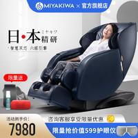 日本MIYAKIWA電動按摩椅 家用商用太空艙全身全自動老人多功能豪華按摩椅家電小型沙發椅 MC-3208 石垣藍