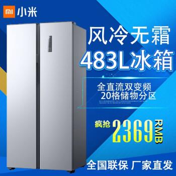 小米米家风冷对开门冰箱483L 双变频大容量风冷无霜不结冰节能大冰箱家电家电 米家风冷对开门冰箱483L