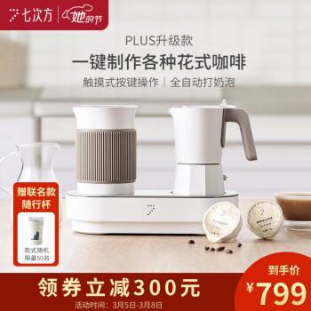 七次方7warmpro 花式咖啡機 膠囊咖啡機 奶泡一體機 辦公室家用意式美式咖啡機摩卡壺 摩卡金2