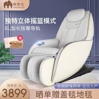 榮泰旗下摩摩噠按摩椅家用太空艙全身全自動3D電動小型沙發椅零重力SL導軌精選推薦RT5858 優雅灰