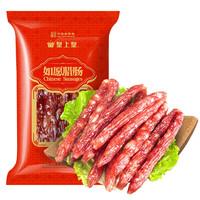 皇上皇 广式香肠食品如意类老字号 如愿腊肠(6分瘦)500g
