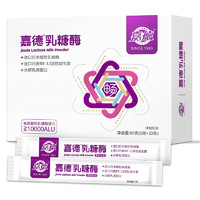 嘉德 JIADE 乳糖酶 日本进口酸性乳糖酶10000单位 添加bb-12益生菌  3g*20袋