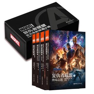 复仇者联盟1-4 漫威大电影双语阅读 复联1234同名小说礼盒装(套装4册,适合初高中及以上,赠