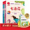 快乐读书吧二年级下册阅读:神笔马良+七色花+一起长大的玩具+愿望的实现(共4册) 智慧熊图书