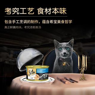 希宝猫罐头 猫零食成猫幼猫罐头汤汁肉块湿粮罐头营养补水  勿拍白身吞拿味试用85g