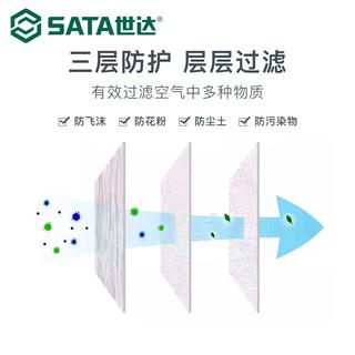 世达(SATA)一次性防护熔喷布独立包装卫生有效过滤粉尘花粉飞沫HF0210 10片装