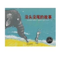 《海豚绘本花园·没头没尾的故事》(精装)